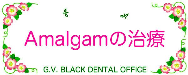 アマルガム,充填,歯科,最新,正しい,治療方法,画像,名医, G.V. BLACK DENTAL OFFICE,GVBDO