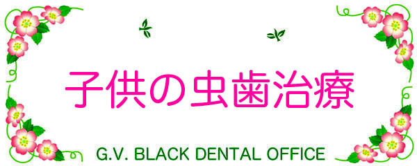 乳歯,番号,生え方,順番,画像,子供の歯,虫歯,治療,写真,名医,Universal Numbering System,GVBDO,G.V. BLACK DENTAL OFFICE