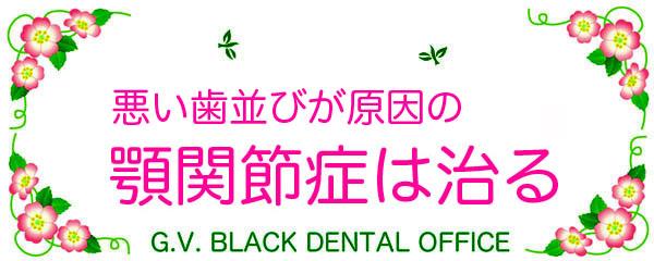 統合失調症, 顎関節症, 出っ歯,狐, 噛み合わせ, 治療方法, 肩こり,頭痛, 精神科,G.V. BLACK DENTAL OFFICE, GVBDO