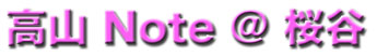 歯列矯正,失敗,老け顔,画像,写真,顔,症例,歯,矯正,治し方,治療方法 顎関節症,慢性化,不定愁訴,GVBDO,G.V. BLACK DENTAL OFFICE