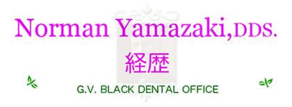 山崎昇,Norman Yamazaki,顎関節症,治せる,歯医者,歯科医師,GVBDO,G.V. BLACK DENTAL OFFICE